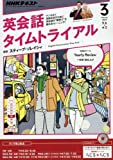 NHKラジオ 英会話タイムトライアル 2017年3月号 [雑誌] (NHKテキスト)