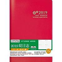 SEASON 台湾四季 YDC1925S 2019年25K双日志 (红)