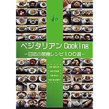 VEGETARIAN COOKING: 100 Japanese vegetarian cuisine (Japanese Edition)