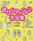 完全図解 遊びリテーション大全集 (介護ライブラリー)