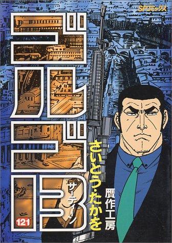 ゴルゴ13 (121) (SPコミックス)