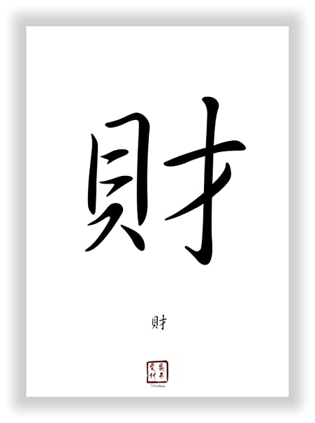 Wealth Chinese Asian Character Decoration Script China Japan