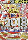 ギャンブル宝典ロト・ナンバーズ当選倶楽部2018年2月号