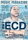 ミュージック・マガジン 2018年 4月号