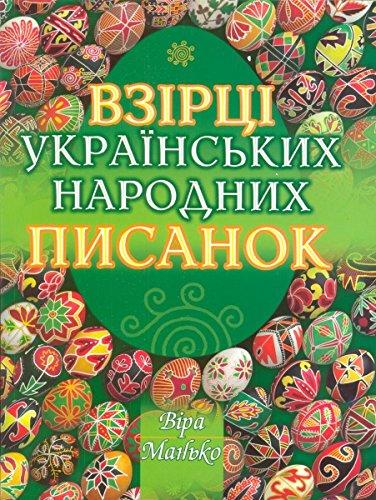 (Designs of Ukrainian folk pysanka)
