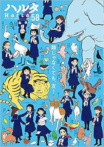 [雑誌] ハルタ 2018-Vol.58 +青騎士(ハルタ付録)