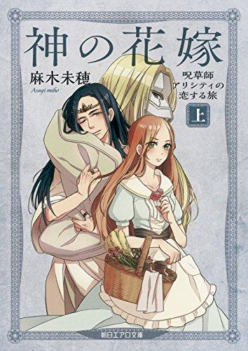 神の花嫁 呪草師アリシティの恋する旅 上 (朝日エアロ文庫)