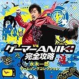 GAMER ANIKI KANZEN KORYAKU ICHIRO MIZUKI GAME COLLECTION by COLUMBIA JAPAN