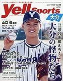 Yell sports 大分 Vol.09 (エールスポーツ)