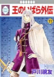 OU NO IBARA GAIDEN 11 (TOSUISHA ICHI RACI COMICS) (Japanese Edition)