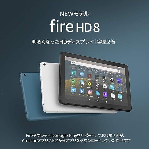 【Newモデル】Fire HD 8 タブレット