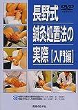 【DVD】長野式鍼灸処置法の実際 入門編 (DVD-Video)