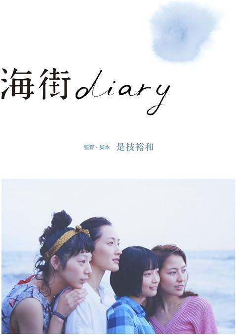 Amazon | 海街diary Blu-rayスタンダード・エディション | 映画