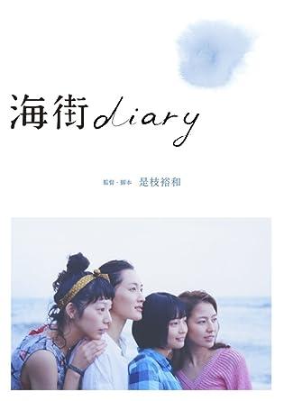 Amazon   海街diary DVDスタンダ...