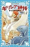Gods (New Edition) of Greek mythology Olympus (Kodansha blue bird library) (2011) ISBN: 4062852284 [Japanese Import]