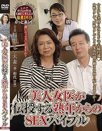 福田和代 美人女医が伝授する熟...