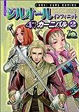 コミック ジルオール インフィニット 4コマカーニバル(2) (Koei game comics)