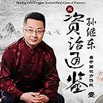 品《资治通鉴》:看中国权力游戏 1 - 品《資治通鑑》:看中國權力遊戲 1 [Reading Zizhi Tongjian: Ancient China's Game of Thrones 1] | 孙继东 - 孫繼東 - Sun Jidong