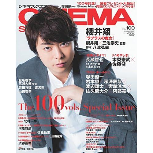CINEMA SQUARE Vol.100 表紙画像