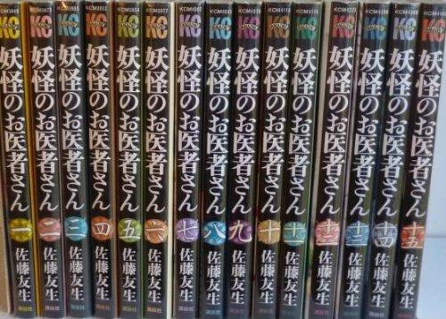 妖怪のお医者さん コミック 全15巻完結セット (少年マガジンコミックス)