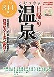 こおりやま日帰り温泉2019 (こおりやま情報レジャーBOOK)