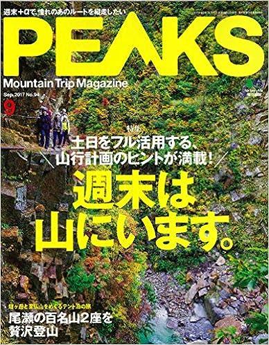 PEAKS (ピークス) 2017年09月号