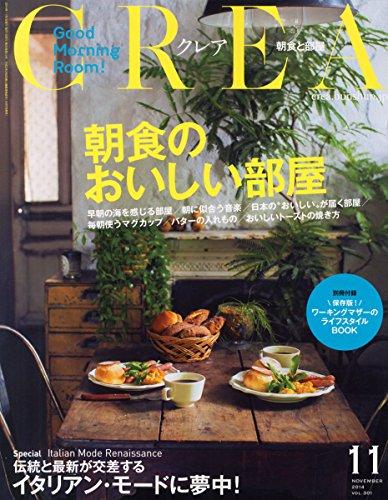 CREA 2014年11月号 (クレア)