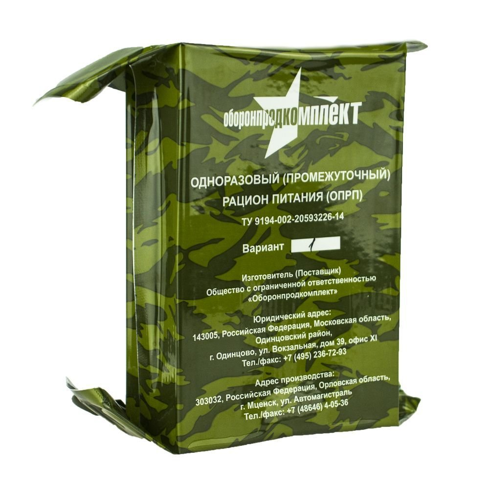 MILITARY RUSSIAN ARMY FOOD 2018 RATION !ONE MEAL! Pack MRE Emergency Ration!