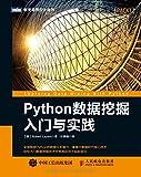 Python数据挖掘入门与实践