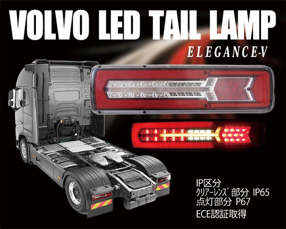 LEDボルボトラック用テールランプ エレガンスーV シーケンシャルウィンカー 左右SET B073TCG7YD