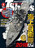 J Ships (ジェイ・シップス) 2018年4月号