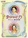 夢をかなえるゾウ スペシャル 男の成功編 [DVD]