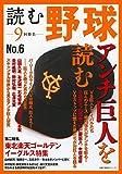 読む野球-9回勝負-No.6 (主婦の友生活シリーズ)