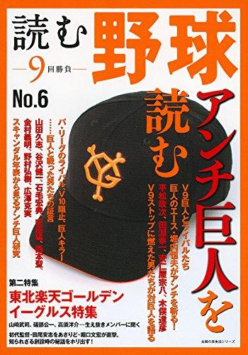 読む野球-9回勝負-No.6―アンチ巨人を読む (主婦の友生活シリーズ)