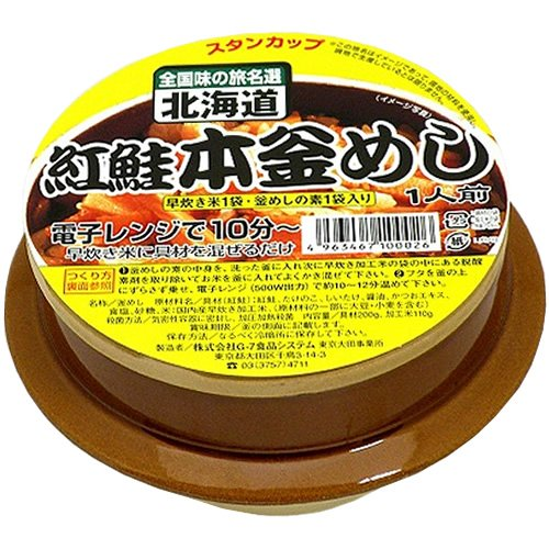 G7 Japan food service nationwide name Sen pottery this kettle rice sockeye one meal by G-7 Japan Food Service (Image #2)