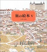 Anno's Journey Vol.5 (Japanese Edition) [Tankobon Hardcover] by Mitsumasa Anno (japan import)