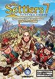 The Settlers 7 Path to a Kingdom 日本語マニュアル付英語版