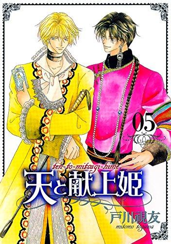 天と献上姫(5) (冬水社・いち*ラキコミックス)
