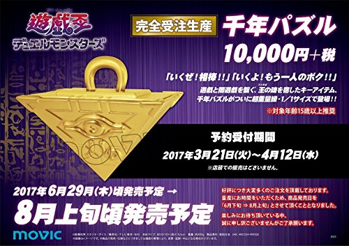 Yu Gi Oh Duel Monsters Millennium Puzzle