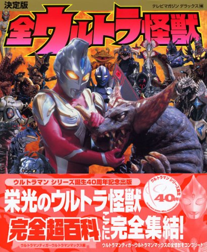 The ultimate all Ultra Monster full ultra Encyclopedia Ultraman Ultraman Max Hen (TV Maga thin Deluxe) (2006) ISBN: 4063045684 [Japanese Import]