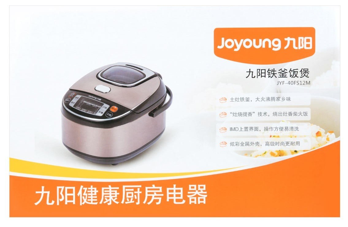 Joyoung 2018 New Rice Cooker JYF-40FS12M Multi-Use Digital Cool-Touch Rice Cooker and Food Steamer (4L)