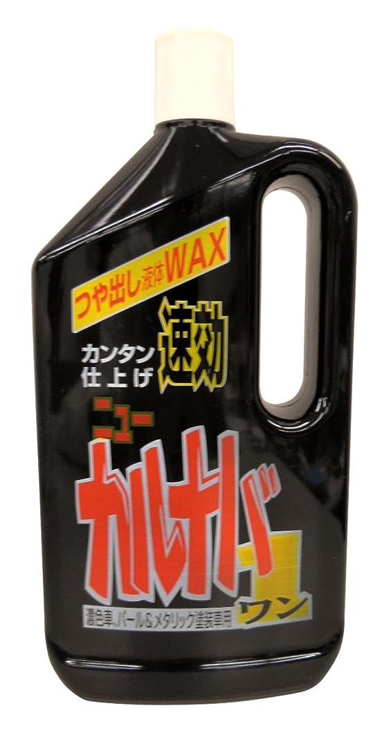 起訴する手つかずの自然FW1(エフダブリューワン) 水を使わない洗車&ワックス剤 2本セット (専用トリガー1個付き) 車?バイク?自転車のスプレーワックス