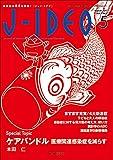 J-IDEO (ジェイ・イデオ) Vol.1 No.2