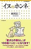イヌのホンネ (小学館新書)
