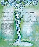 Classical Love Tree Ketubah Marriage Contract in Turquoise