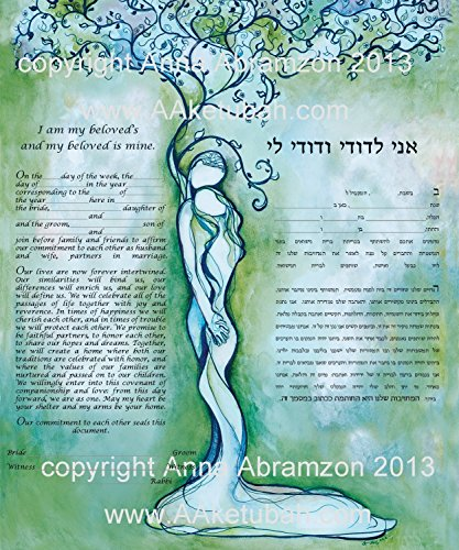 Classical Love Tree Ketubah Marriage Contract in Turquoise by AA Studio (Image #3)
