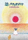 Theatrical Play - Naite Tamaruka!! Inochi No Shirushi [Japan DVD] BLMC-1018