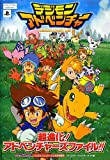 ! Digimon Adventure super evolution Adventures file!! (V Jump books - NAMCO BANDAI Games Official Strategy Guide) (2013) ISBN: 4087796477 [Japanese Import]