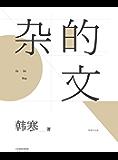 杂的文 (韩寒文集2014版)