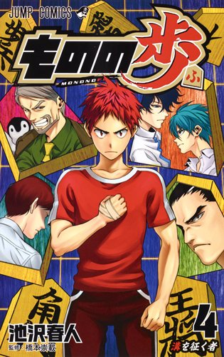 ものの歩 4 (ジャンプコミックス)